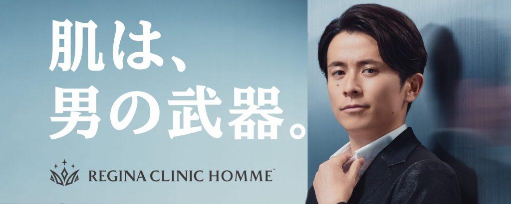 「肌は、男の武器。」メンズ医療脱毛レジーナクリニックオムTVCMキービジュアル・オリラジ藤森慎吾さんを起用